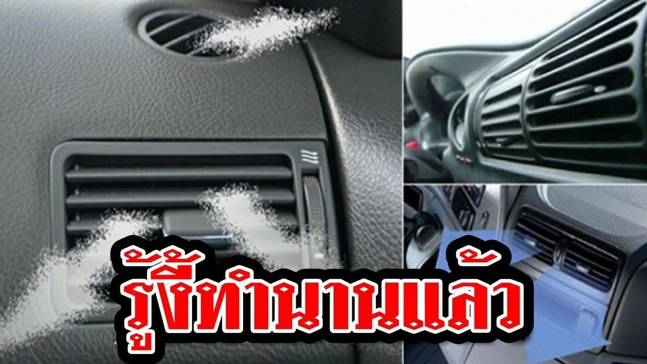 เผย 8 เทคนิคทำให้รถ แอร์เย็น ไม่เหม็นอับ เหมือนรถใหม่ ด้วยขั้นตอนง่ายๆ แต่ได้ผลเกินคาด
