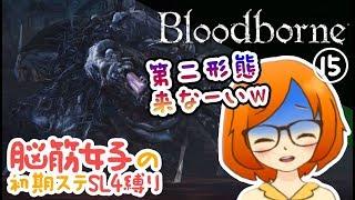 [LIVE] [女子実況]バーチャルハレは、今日はのんびりルドウィーク練習垂れ流していく[Bloodborne]初期ステ縛りSL4