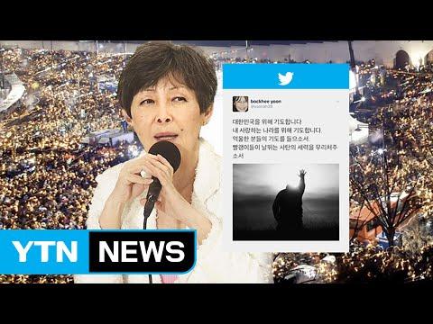 """윤복희 SNS 글 파장...""""빨갱이 날뛰는 사탄의 세력"""" / YTN (Yes! Top News)"""