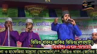 Download Video রোকনুজ্জামান এর গজল পর্ব-০৪ জাকির অডিও এন্ড ভিডিও সেন্টার নগরঘাটা সাতক্ষীরা MP3 3GP MP4