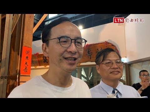 朱立倫:韓國瑜是國民黨重要資產 給他一些時間考慮