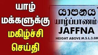 யாழ் மக்களுக்கு மகிழ்ச்சி செய்தி | Jaffna Today 04-05-2020