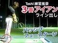 WGSL 練習風景Toshi編vol.60 アイアンショット【Toshiヘッドコーチ】WGSLスイングコ…