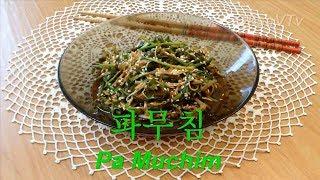 Корейский салат из зеленого лука. Па мучим(파무침 Pa Mu Chim). Korean Green Onions Salad.
