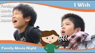 Family Movie Night: I Wish  (Foreign Movie Month)