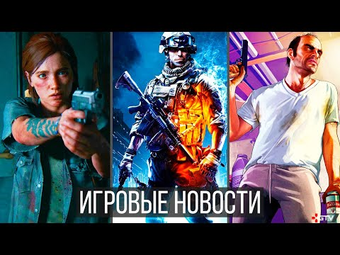 ИГРОВЫЕ НОВОСТИ The Last of Us 2, Снова GTA 6, Battlefield 6, Dishonored 3, PS5, Elden Ring, STALKER