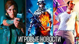 ИГРОВЫЕ НОВОСТИ The Last of Us 2, Снова GTA 6, Battlefield 6, Dishonored 3, PS5, Elden Ring, STALKER