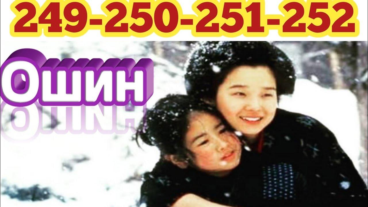 Ошин 249- 250-251-252 oshin 249 qism MyTub.uz