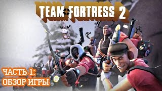 team Fortress 2. Часть 1: Обзор игры