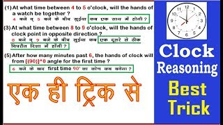 Clock Reasoning एक ही ट्रिक से Best Trick |For Railway Group D, Alp, Technician