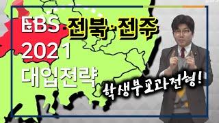 [EBS 입시설명회] 2021, 전주·전북 지역 대입을…
