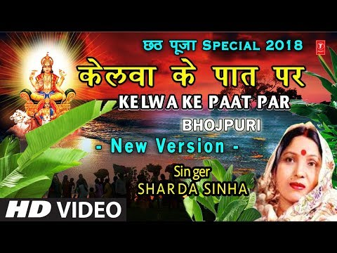 केलवा के पात पर New Version, Kelwa Ke Paat Par, Kelva Ke Paat Par I SHARDA SINHA I Chhath Pooja Geet
