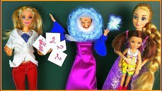 ХОРОШО УЧИСЬ В РАПУНЦЕЛЬ ПРЕВРАТИСЬ! Мультик #Барби Школа Девочки играют Куклы