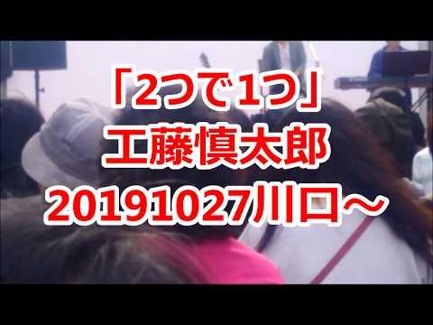 20191027川口~【2つで1つ】工藤慎太郎