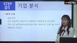 [취업채널] 한전KPS(별정직) 면접가이드 강의
