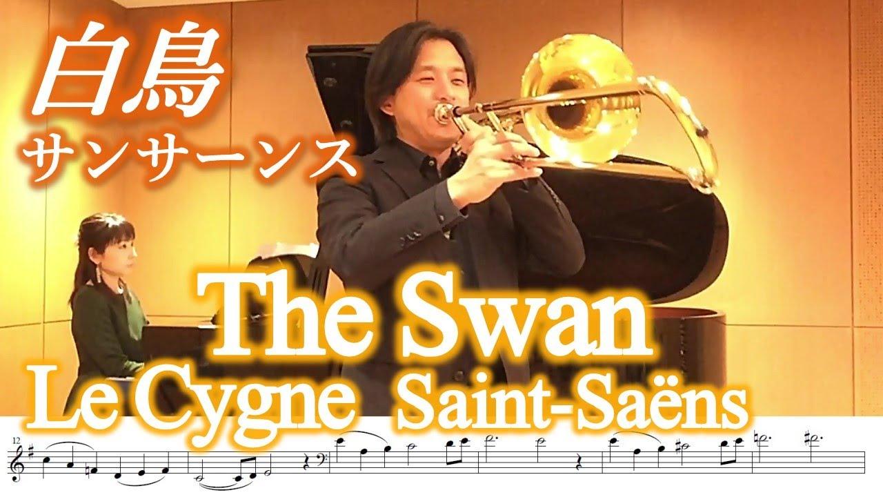 Trombone The Swan(Le cygne) Saint-Saëns トロンボーン/白鳥