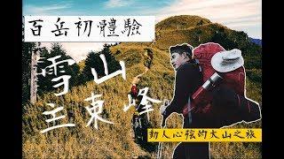 【圓糖混outdoor】雪山主東峰-最動人心弦的大山之旅