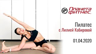 Пилатес с Лилией Кабировой (Планета Фитнес — сеть спортивных клубов в Казани и Набережных Челнах)