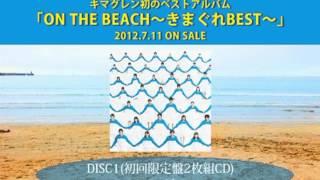 夏だ!海だ!ベスト・アルバムだ!! 大ヒット曲LIFE他、キマグレンの夏...