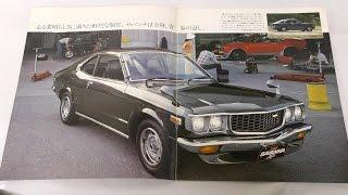 昭和49年マツダ サバンナRX3のカタログです。後期型のAPです。ダント...