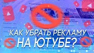Как Убрать Рекламу в Видео На Ютубе 2k19:Как Убрать Рекламу На Ютубе