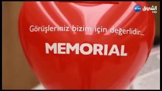"""تعرف على أرقى الخدمات الصحية التي يقدمها مجمع مستشفيات """"ميموريال"""" التركية"""