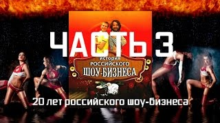История российского шоу-бизнеса - Часть 3
