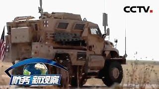 《防务新观察》 20191010 土耳其发兵 美军让路 叙利亚新一轮大战开启?| CCTV军事