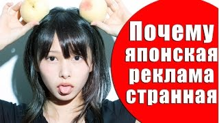 Почему японская реклама такая странная