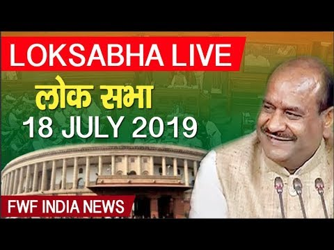 देखिये Live लोकसभा की कार्यवाही शुरू  ! Loksabha Live 18 July 2019 |  FWF INDIA NEWS