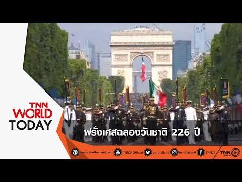 World Today : ฝรั่งเศสฉลองวันชาติ 226 ปี