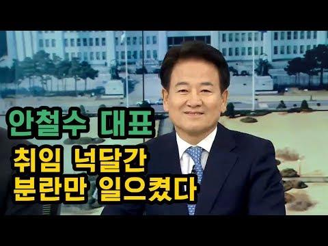 """정동영 """"안철수, 당대표 넉달간 국민의당에 분란만 일으켰다!"""" - MBN 뉴스와이드"""