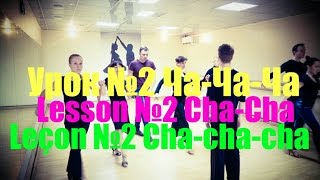 Урок №2 Ча-Ча-Ча / Lesson №2 Cha-Cha / Leçon №2 Cha-cha-cha - lightCHOREOGRAPHY