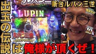 【最速】【CRルパン三世 LAST GOLD】日直島田の優等生台み〜つけた♪【LUPIN】【パチスロ】【パチンコ】【新台動画】