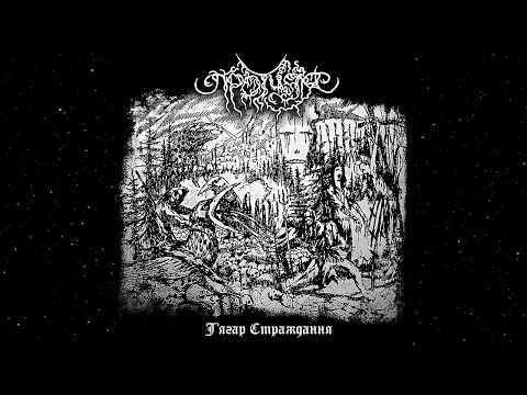 Протидія - Тягар Страждання (Full Album)