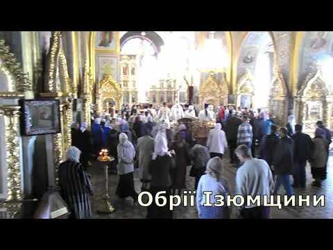 ObriIzyum: Богослужіння на Вознесіння Господнє у Свято-Вознесенському кафедральному соборі м. Ізюма
