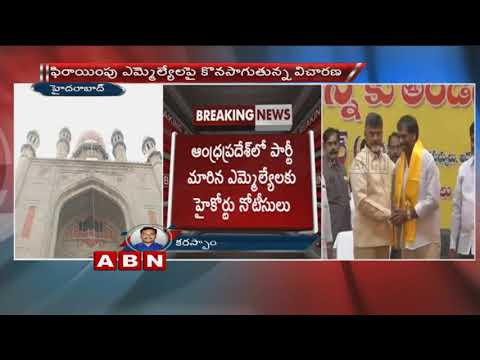 High Court Issues Notice to Party Changing YSRCP MLAs in AP