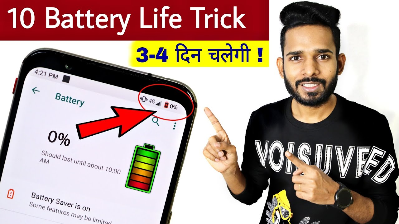 🔋10 Smartphone Battery Life Tips & Trick   3-4 दिन तक चलेगी Battery