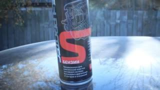 Очиститель Топливной Системы Suprotec Бензин. Реальная Проверка