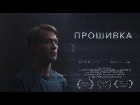 Прошивка - короткометражный фильм (6+)