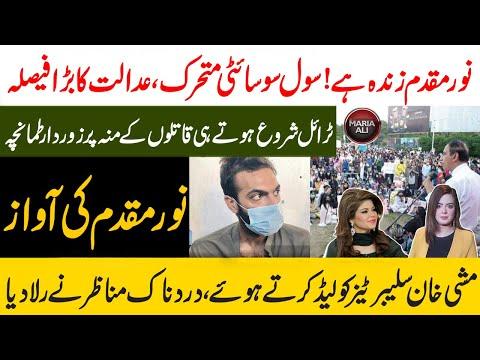 Noor Mukaddam Case - Noor Zahir Case Latest