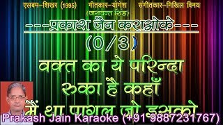 Waqt Ka Ye Parinda Ruka Hai Kahan Ver-2 (3 Stanzas) Karaoke With Hindi Lyrics (By Prakash Jain)