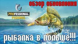 PROFESSIONAL FISHING - Рыбалка в Польше! Обзор обновления