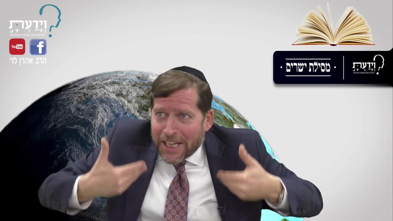 מסילת ישרים - שיעור 147 - הרב אהרן לוי