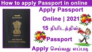 How to apply Passport online in India || passport Apply 2021 in tamil  Leotech2020