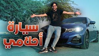 شريت سيارة أحلامي😍🚗 !! (( المستحيل تحقق بفضل الله ثم فضلكم 😭 )) !! || New Car Vlog