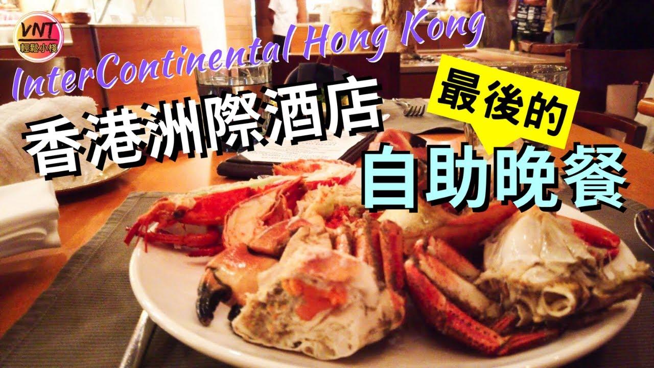 【香港洲際酒店自助晚餐】結業前最後的美食紀錄!InterContinental Hong Kong Buffet|港畔餐廳 Harbourside|美食推介 ...