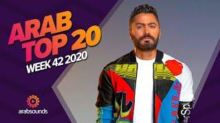 Top 20 Arabic Songs of Week 42, 2020 أفضل 20 أغنية عربية لهذا الأسبوع 🔥🎶