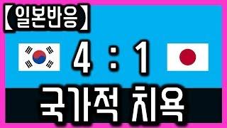 【일본반응】 2분만에 득점!! (゚∀゚) 10골만 넣자!! 【국뽕도수 91%】