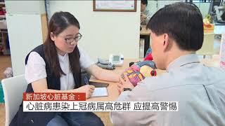 【冠状病毒19】心脏病患染上冠病属高危群 应提高警惕